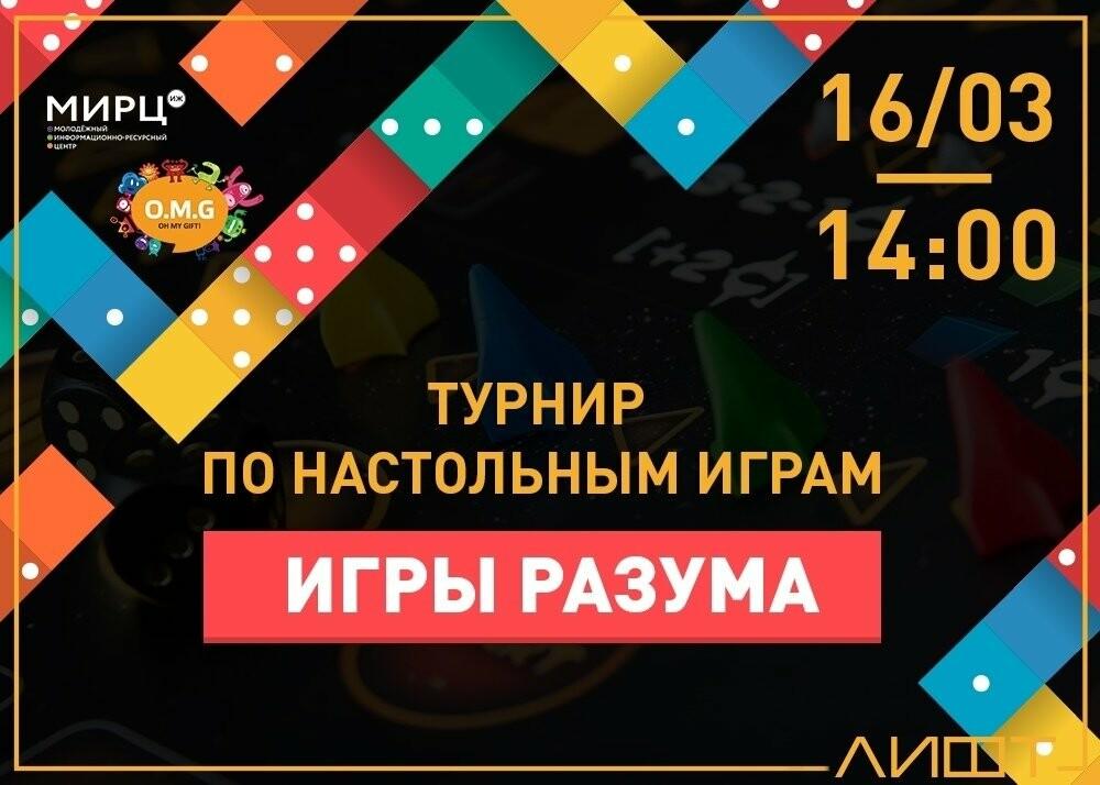 Турнир по настолкам «Игры Разума» 16 марта в ЛИФТе, фото-1