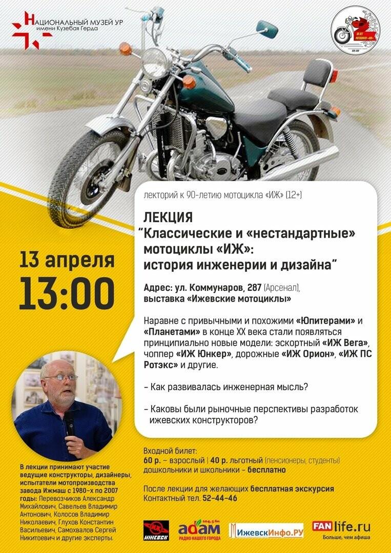 Мотоцикл «Иж» отмечает 90-летие, фото-1