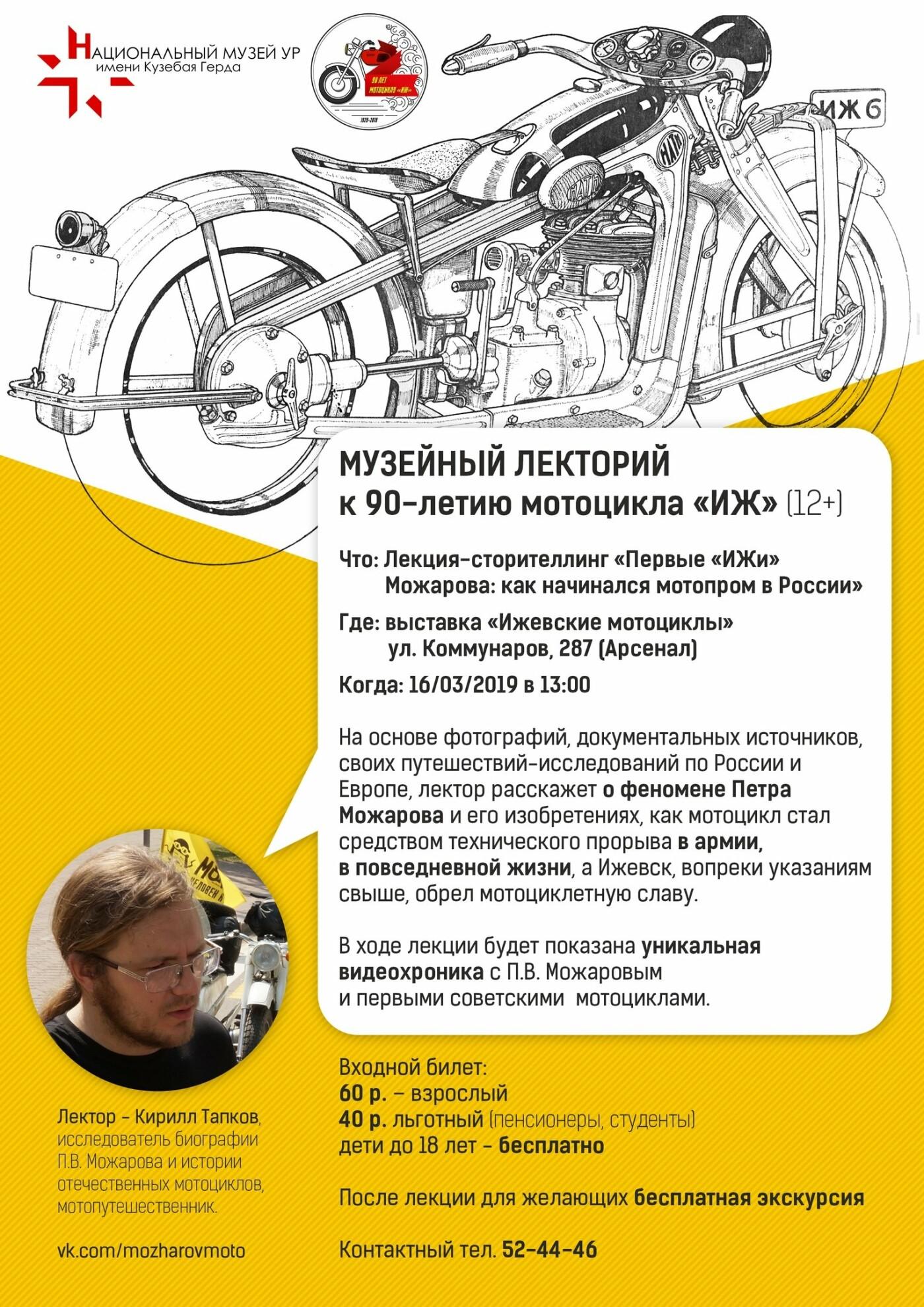 В Ижевске запускается #МузейныйЛекторий, фото-1