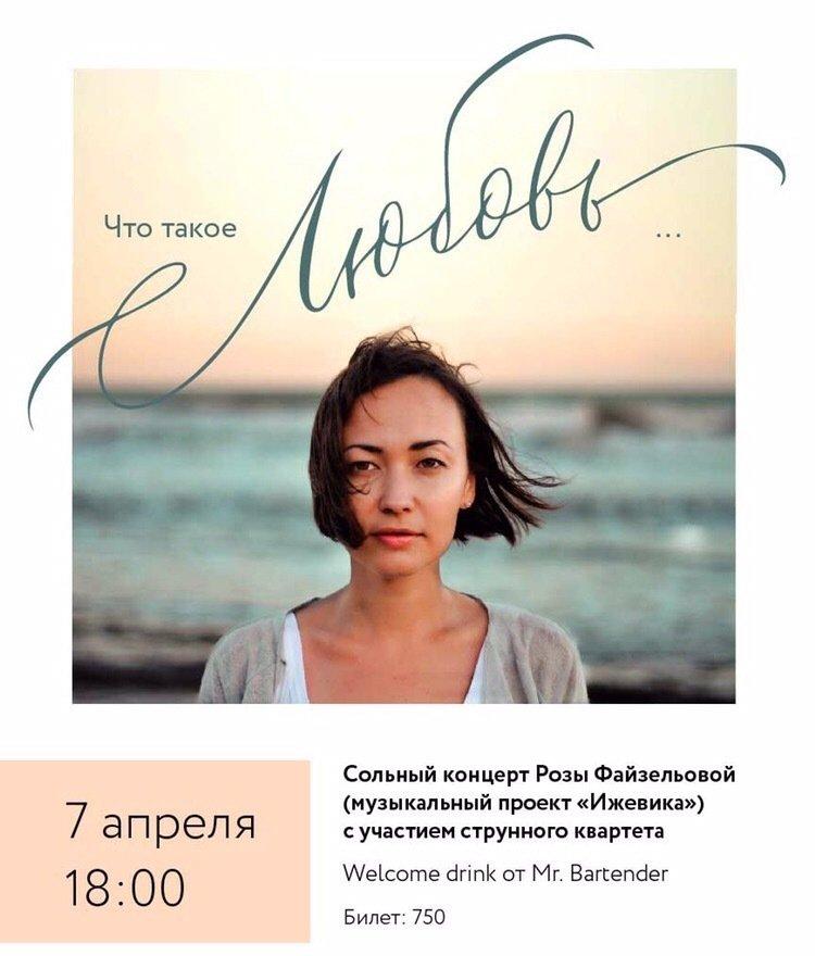7 апреля сольный концерт Розы Файзельовой в Ижевске, фото-1