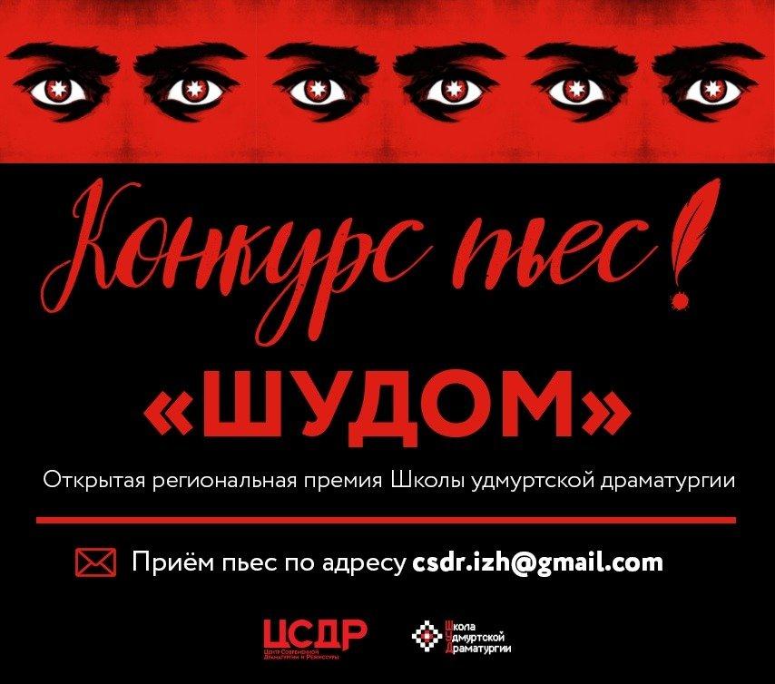 В Удмуртии продолжается сбор пьес на региональную театральную премию «ШУДОМ», фото-1