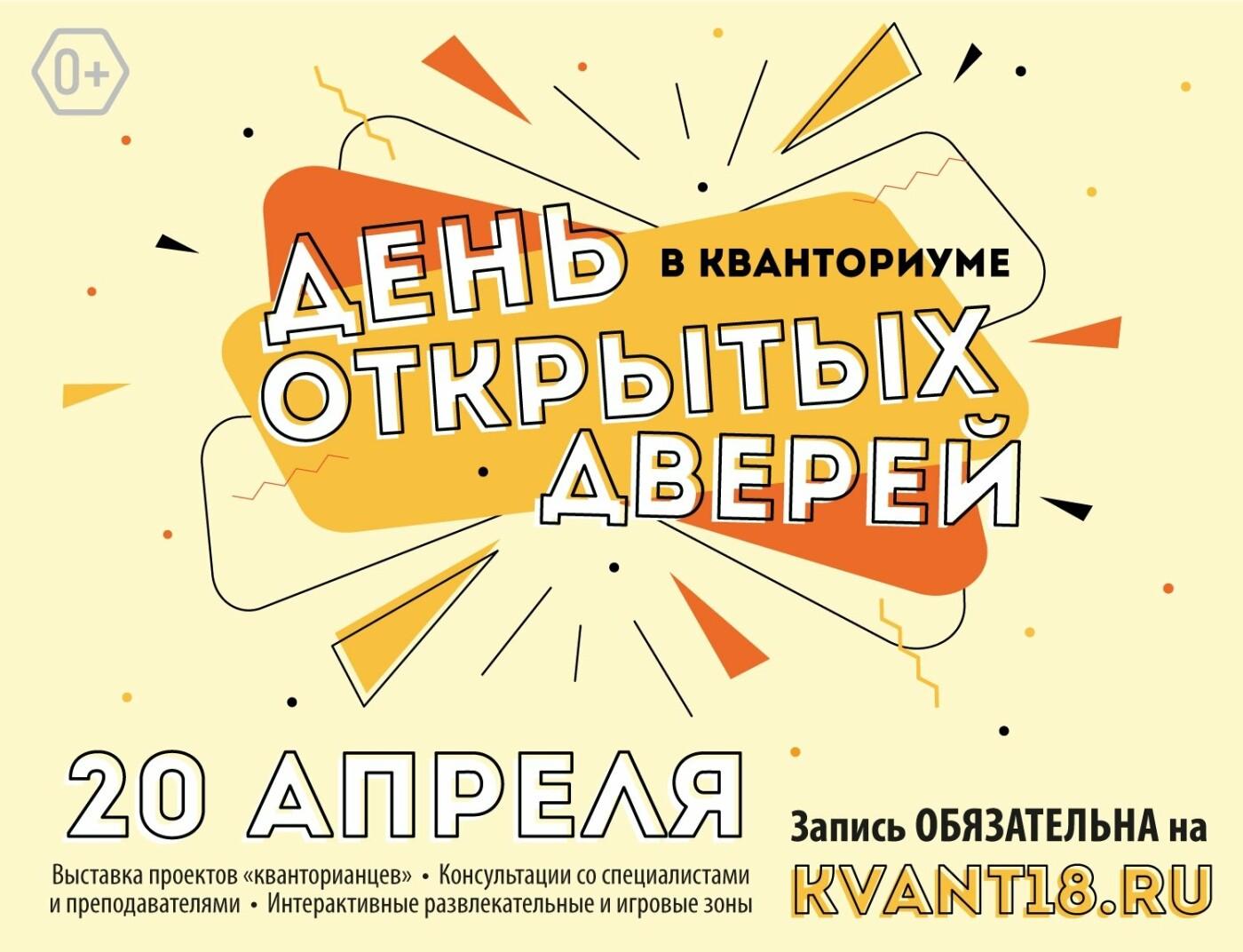 20 апреля «Кванториум» в Ижевске проводит день открытых дверей, фото-1