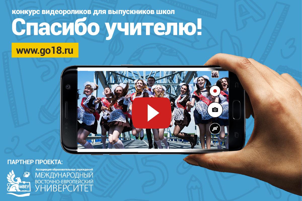 В Ижевске стартовал сбор заявок на конкурс школьных видеороликов «Спасибо учителю!»  , фото-1