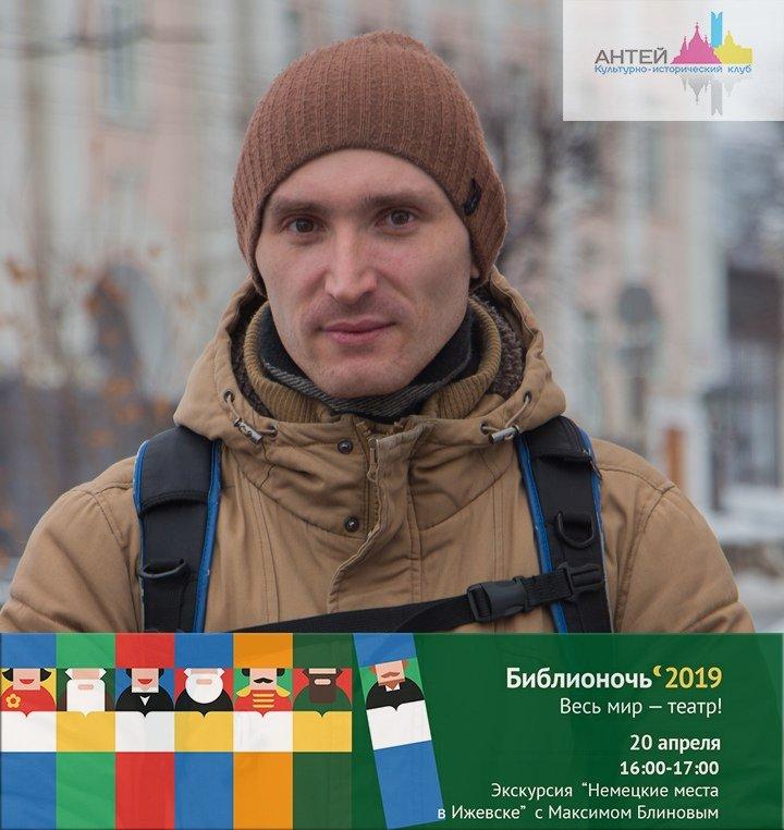 Сегодня состоится экскурсия историка Максима Блинова «Немецкие места в Ижевске», фото-1
