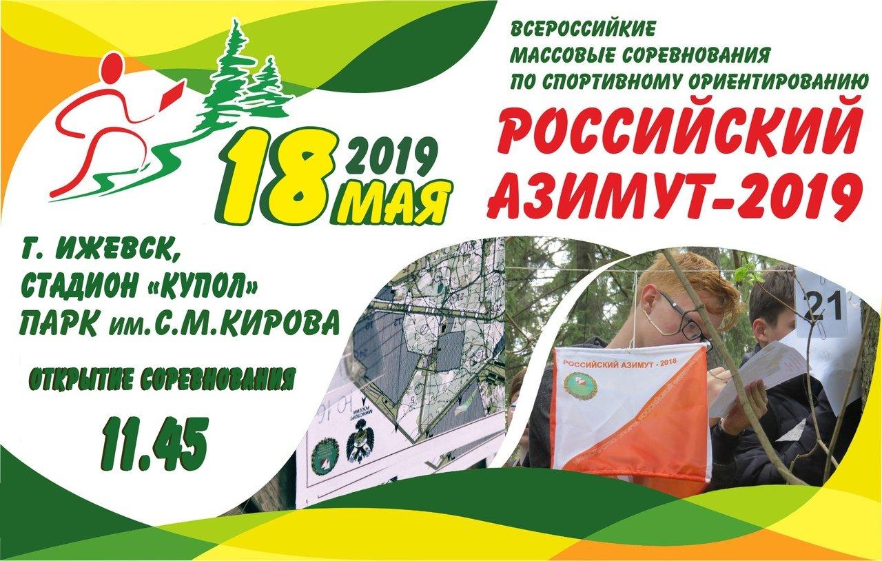 18 мая в Ижевске пройдут соревнования по спортивному ориентированию , фото-1