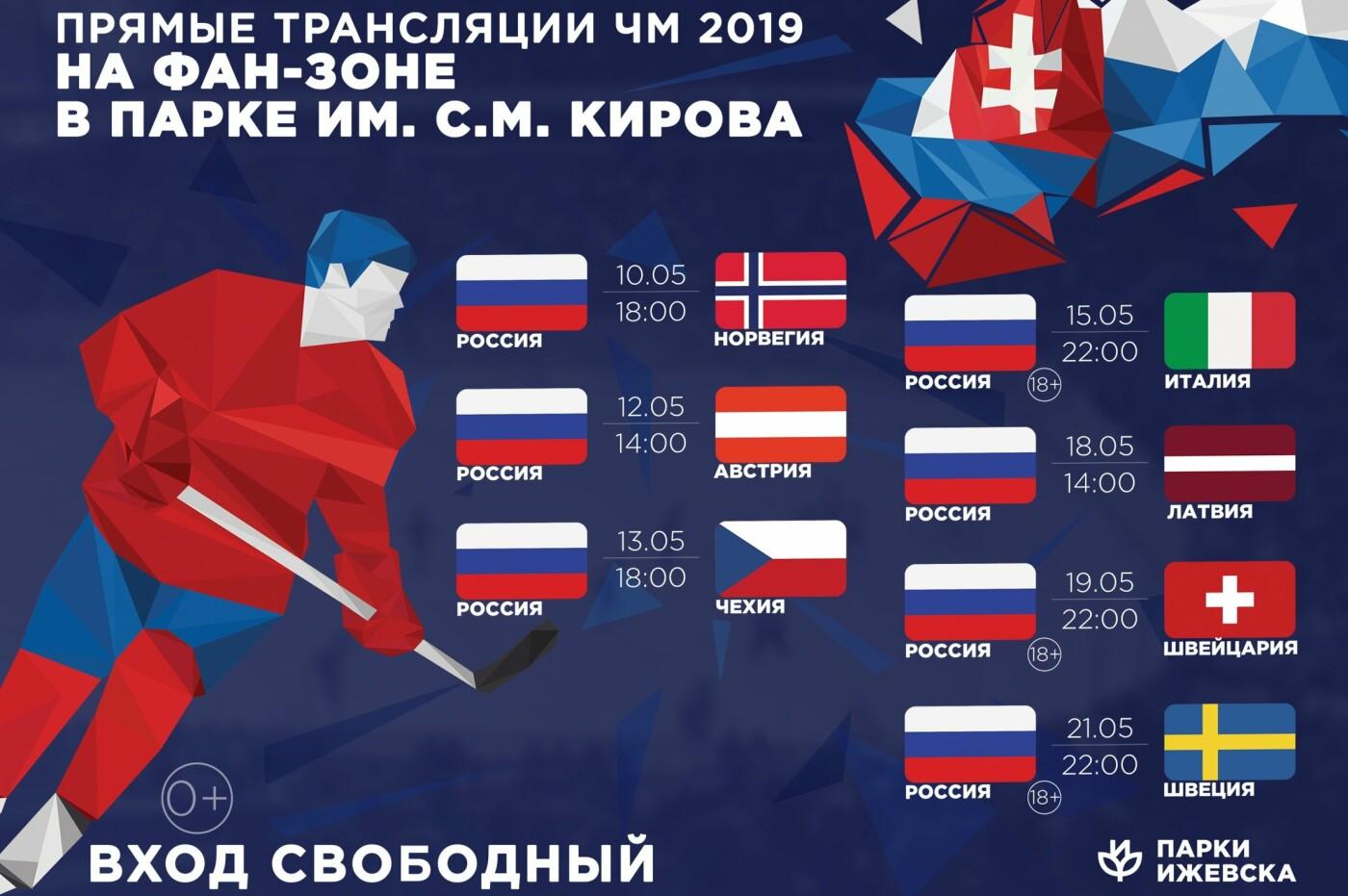 С 10 мая на Фан-зоне начнутся прямые трансляции чемпионата мира по хоккею, фото-1