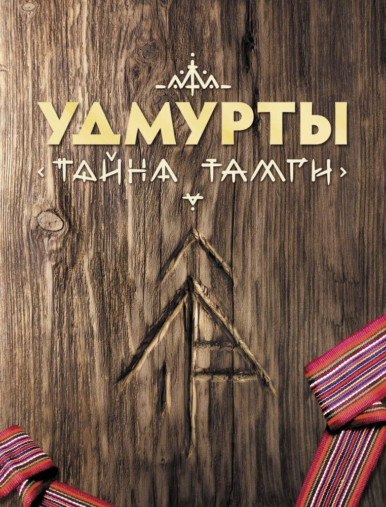 Книга «Удмурты: тайна тамги» вошла в список лучших изданий России, фото-1