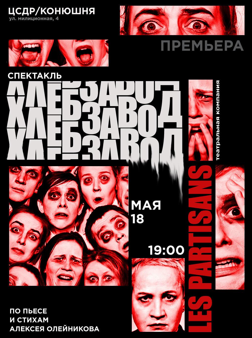 18 мая театр  LES PARTISANS закрывает сезон премьерой — спектаклем «ХЛЕБЗАВОД», фото-1