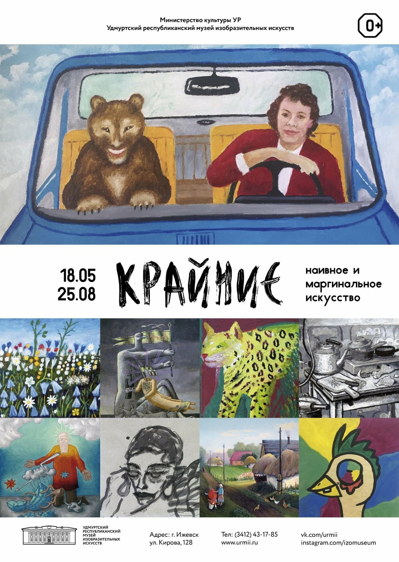 «Ночь музеев» в УРМИИ: выставка наивного и маргинального искусства «Крайние», фото-1