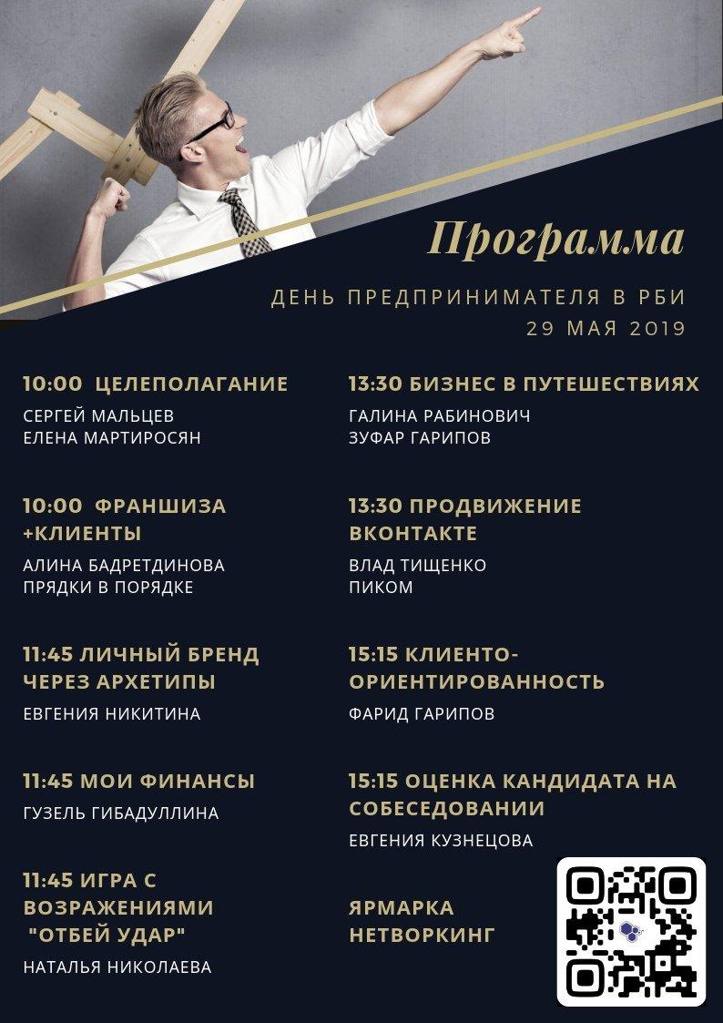 День предпринимателя пройдет в Бизнес инкубаторе в Ижевске, фото-2