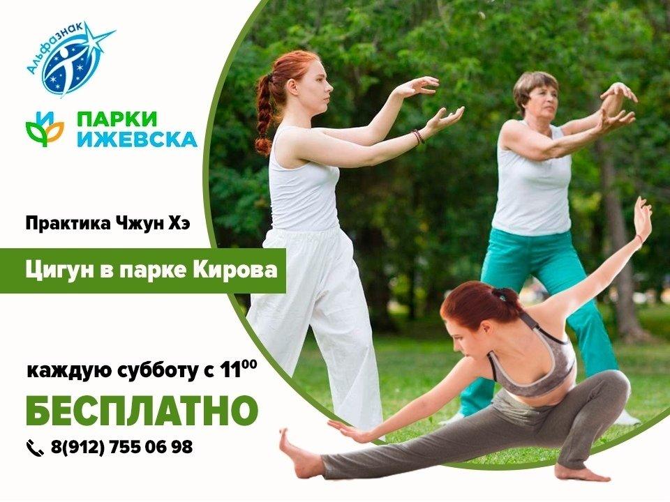 В парке Кирова начинаются бесплатные занятия цигун, фото-1