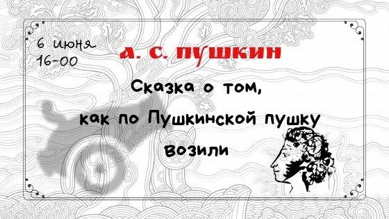 Как отметят 220-летие А.С.Пушкина в Ижевске, фото-1