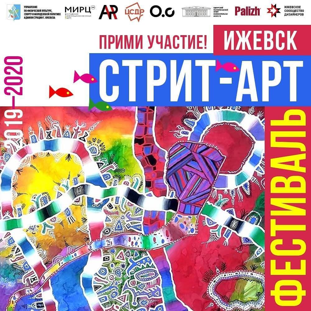 В Ижевске пройдет большой фестиваль стрит-арта, фото-1