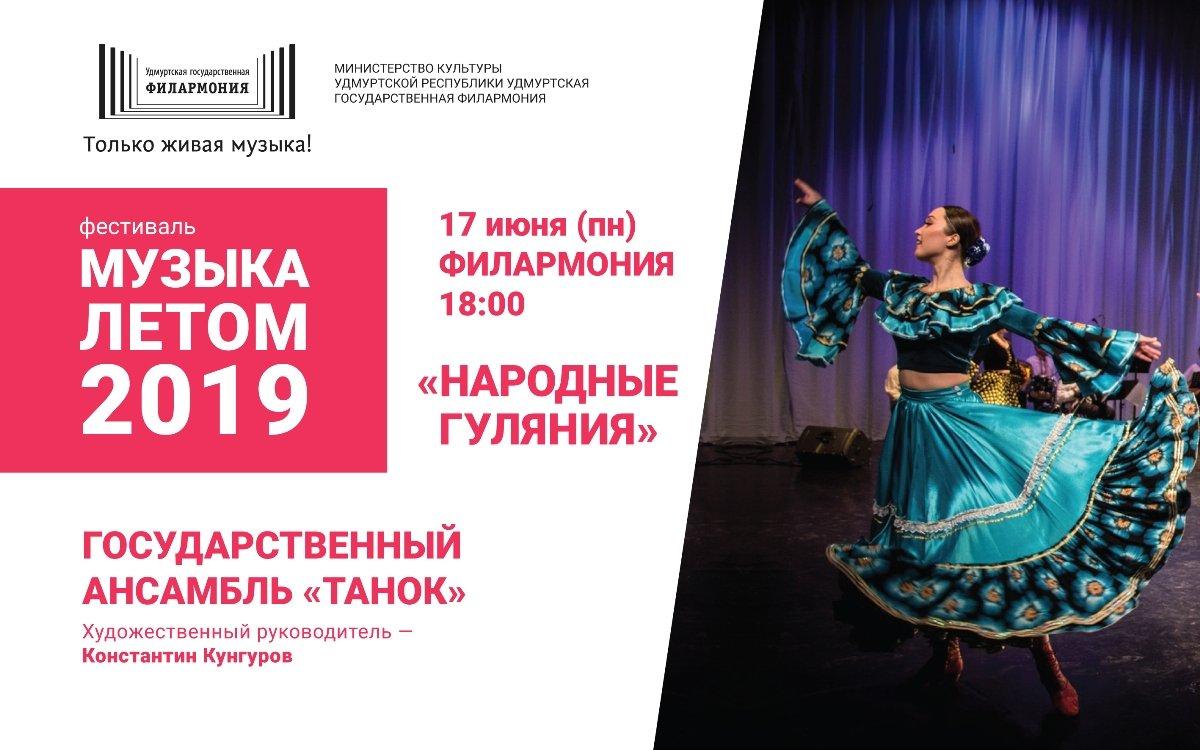 «Музыка летом 2019»: сегодня состоится концерт ансамбля «Танок», фото-1