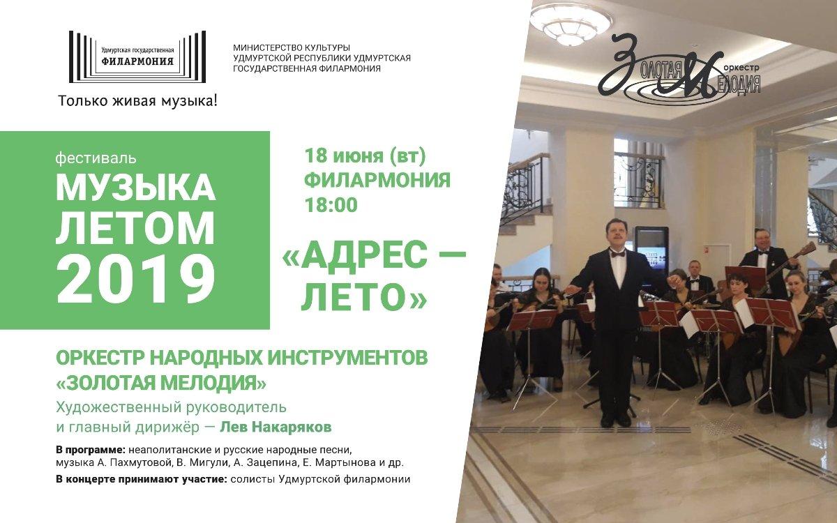 Сегодня в Ижевске состоится концерт оркестра «Золотая мелодия», фото-1