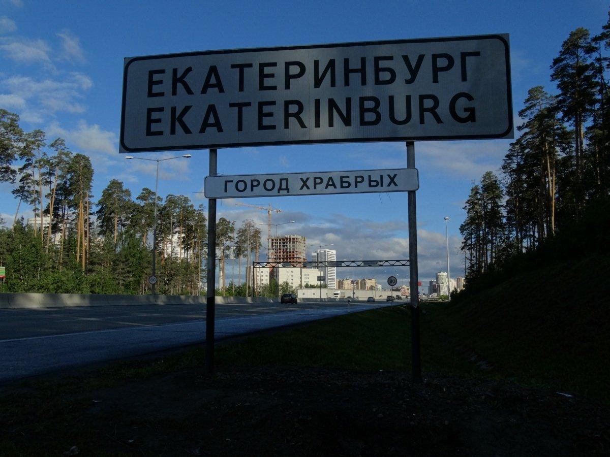 На въезде в Екатеринбург вместо знака «Город бесов» установили табличку «Город храбрых», фото-1