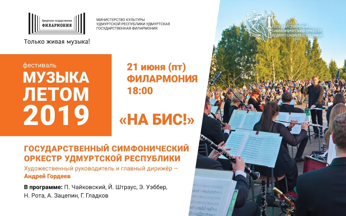 «Музыка летом — 2019»: 21 июня выступление Государственного симфонического оркестра Удмуртии, фото-1