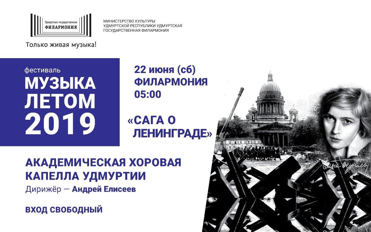 «Сага о Ленинграде» прозвучит рано утром 22 июня в Филармонии , фото-1