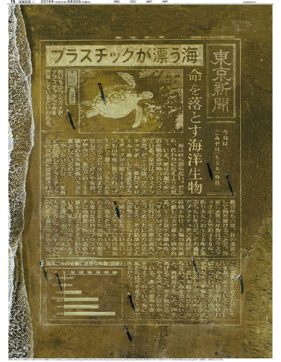 Борьба с пластиком: в Японии создали гигантскую газету на песке , фото-1
